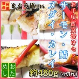 西京漬け2種お好みセット サーモン さわら カレイ メダイ ギフト お惣菜 お取り寄せグルメ 父の日 焼き魚 西京焼き 鮮魚