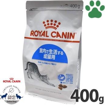 【5】 ロイヤルカナン 猫/ドライ/室内猫 インドア 400g 成猫(1〜7歳) フィーラインヘルスニュートリション