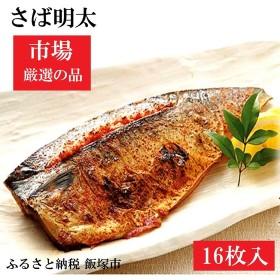 魚市場厳選 さば明太(16枚)