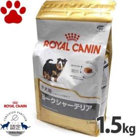 【16】 [正規品] ロイヤルカナン 犬ドライ ヨークシャーテリア 子犬用(10か月まで) パピー 1.5kg 犬種別 ドッグフード ドライ ロイカナ BHN