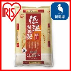 新潟県産 こしひかり 5kg 低温製法米 5キロ 米 お米 白米 美味しい 安い 新鮮 低温製法 アイリスオーヤマ 送料無料
