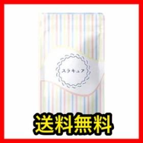 【送料無料】スラキュア 45粒(1ヶ月分) サプリ むくみ サプリメント 改善 美ボディ