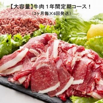 【乳質日本一!】鳥取県産牛 大容量 1年間定期コース(セット)