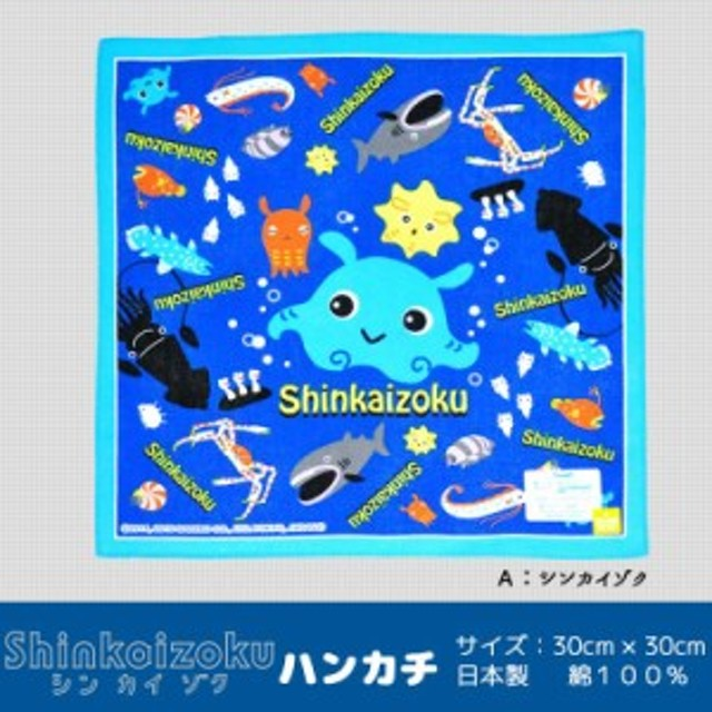 サンリオ シンカイゾク キャラクターハンカチ 【N5127】