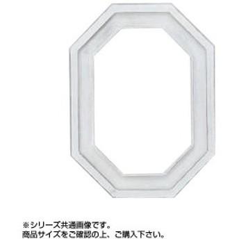 大額 5267 変形額 250×170長八角 ホワイト