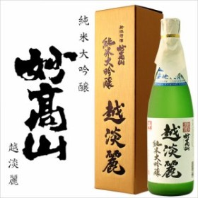 純米大吟醸【妙高山】越淡麗仕込 720ml 【 父の日 日本酒 ギフト プレゼント 内祝い 退職祝い