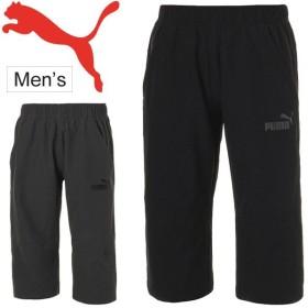トレーニングパンツ 7分丈 ウィンドブレーカー メンズ プーマ PUMA ESS+ 3/4 ウーブンパンツ/スポーツ ランニング フィットネス ジム 男性/843872