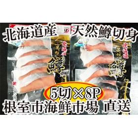 天然甘口マス切身40切(5切×8P) 根室海鮮市場[直送]