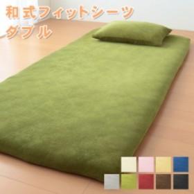 9色×5サイズから選べる!マイクロファイバー寝具カバーリングシリーズ【Merka】メルカ 和式フィットシーツ ダブル【送料無料】