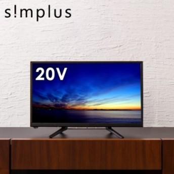 19型 19V 19インチ 液晶テレビ simplus (シンプラス) 19V型 LED液晶テレビ(1波) 外付けHDD録画機能対応 SP-19TV02SR ブラック【送料無料