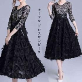 パーティードレス ドレス 結婚式 ワンピース 40代 レディース フォーマルワンピース お呼ばれ 秋 冬 ロングワンピース Aラ