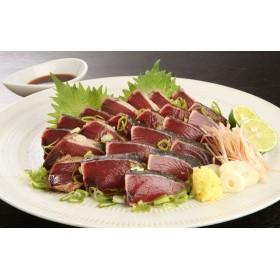 魚市場厳選 炭火焼かつおのたたき 約1.2kg