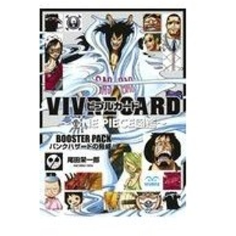 VIVRE CARD〜ONE PIECE図鑑〜BOOSTER PACK パン/尾田栄一郎