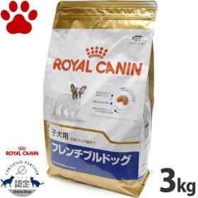 【33】 ロイヤルカナン 犬/ドライ フレンチブルドッグ 子犬用(12か月以下) パピー 3kg ブリードヘルスニュートリション