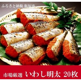 魚市場厳選 いわし明太(20枚)