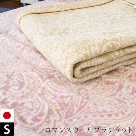 ウール毛布 シングル 日本製 毛羽部分 羊毛100% 獣毛 ブランケット 掛け毛布 ロマンス小杉
