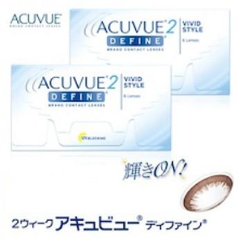 【送料無料】 2ウィークアキュビューディファイン 2箱セット (両目3ヶ月分)
