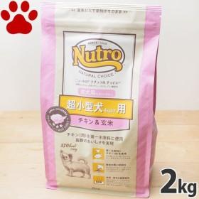 【19】 [正規品] ナチュラルチョイス 超小型犬用(体重4kg以下) 成犬用(8か月以上) チキン&玄米 2kg ニュートロ ドッグフード