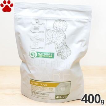 【10】 [正規品] ネイチャーズ プロテクション 犬ドライ ホワイトドッグ 400g 超小型犬/小型犬 白毛犬種用 ホワイト犬種 涙やけ予防