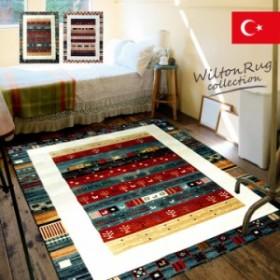 ラグガーペット  おしゃれ 高級品ウィルトンラグ ギャベ柄 ウィルトンカーペット モンデリー  約130×190cmカーペット ラグ  絨毯