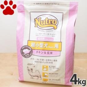 【35】 [正規品] ナチュラルチョイス 超小型犬用(体重4kg以下) 成犬用(8か月以上) チキン&玄米 4kg ニュートロ ドッグフード