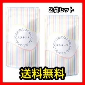 【送料無料】スラキュア 45粒(1ヶ月分)×2袋 サプリ むくみ サプリメント 改善 美ボディ
