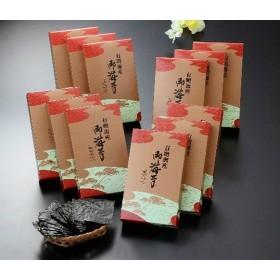 有明海産味付海苔金松(12箱)