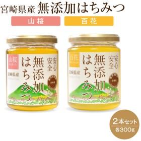 天然無添加はちみつ2本セット(山桜+百花)