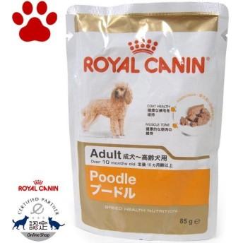 【2】 [正規品] ロイヤルカナン 犬パウチ プードル 成犬・高齢犬用 85g 犬種別 ドッグフード ウェット ロイカナ トイプードル