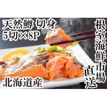 天然甘口マス切身40切(5切×8P)