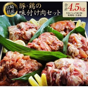 宮崎県産豚&鶏の味付け肉セット(セット)