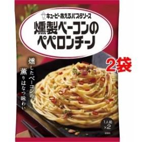キユーピー あえるパスタソース 燻製ベーコンのペペロンチーノ(1人前2コ入2袋セット)[パスタソース]