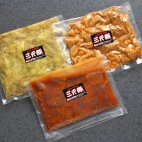 庄内豚ホルモンセット(A(3袋))