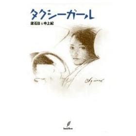 新品本/タクシーガール 梁石日/著 中上紀/著