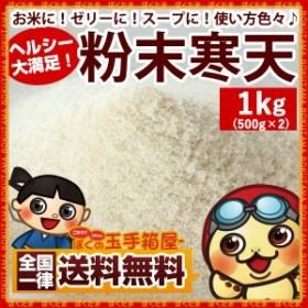 粉寒天 粉末寒天 1kg ( 500g x2) オリジナル寒天パウダー 徳用 送料無料 安心の国内加工品 粉末寒天