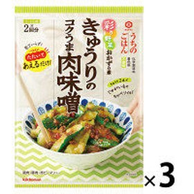 キッコーマン食品 うちのごはん 彩り野菜おかずの素 きゅうりのコクうま肉味噌 643870 3個