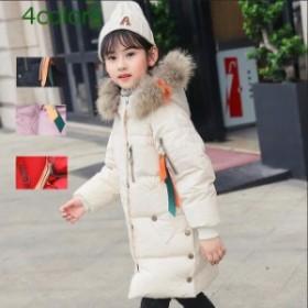 通園 防寒 ロング 冬 ジュニア 女の子 通學 アウトドア ダウンコート ダウンジャケット キッズジャケット アウター ファー付