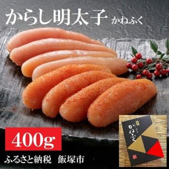 魚市場厳選 かねふく辛子明太子(1本もの 400g)