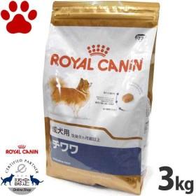 【28】 ロイヤルカナン 犬/ドライ チワワ 成犬用(8か月以上) 3kg ブリードヘルスニュートリション