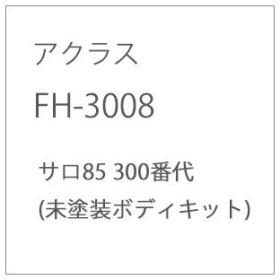 アクラス (HO) FH-3008 サロ85 300番代 (未塗装ボディキット) 返品種別B