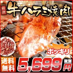 訳あり 牛 ハラミ 焼肉 2kg (10p x200g) 豪州 NZ産 | 送料無料 | 焼き肉 バーベキュー BBQ 肉 1kg 超
