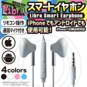 Libra スマートイヤフォン iPhone でも Android でも マイクリモコン付き