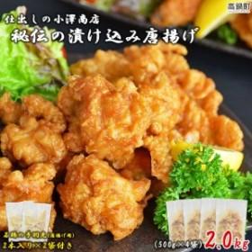 oz_x1 <仕出しの小澤商店秘伝の漬け込み唐揚げ 2.0kg+若鶏の手羽先(唐揚げ用) 2本入り×2袋>1か月以内に順次出荷