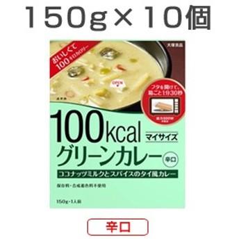 【10食セット】 マイサイズ グリーンカレー 辛口 150g×10食 1セット レトルトカレー レトルト食品 大塚食品