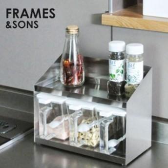 FRAMES&SONS ステンレス シンプルスパイスラック ポット3 DS115(ステンレス製/スタイリッシュ/調味料入れ/調味料ラック/日本製)【S】