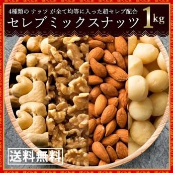ミックスナッツ 1kg 無塩 厳選4種のセレブミックスナッツ [ クルミ カシューナッツ アーモンド マカダミア 無添加 ナッツ 4種類均等配合 ] グルメ SALE セール
