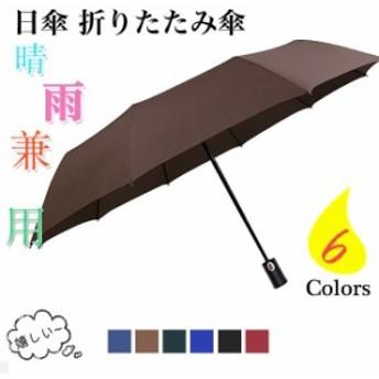 折りたたみ傘 ワンタッチ 傘 軽量 オシャレ レディース/メンズ 折りたたみ傘 丈夫 男女兼用