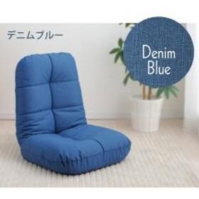 ポケットコイル座椅子 POZ-36 デニムブルー (7143508) アイリスオーヤマ