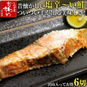 紅鮭 塩辛 昔ながらの辛い紅鮭 50g×6切 切り身 しゃけ サケ 鮭 鮭の塩鮭 鮭の切り身 大辛塩 大辛口