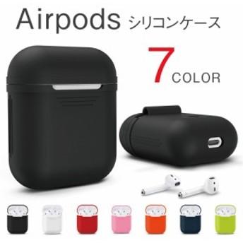 【AirPods シリコンケース】AirPods用 シリコンケース 7カラー 【iPhone エアーポッズ エアーポッド エアポッズ エアポッド】